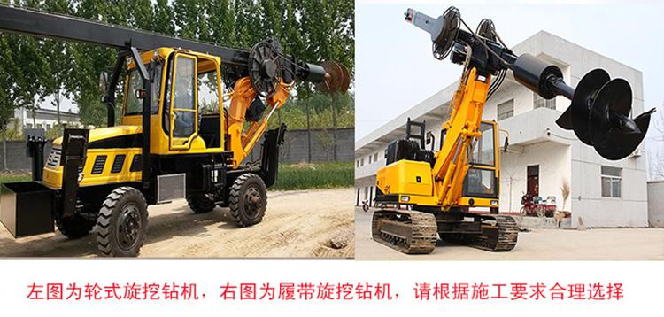 轮式旋挖机和履带旋挖机