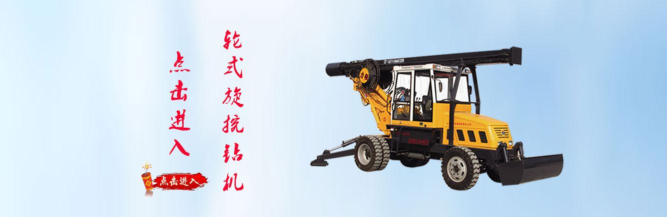 山东滕州旋挖机厂家生产的180度轮式小型旋挖钻机最适合于农村建筑