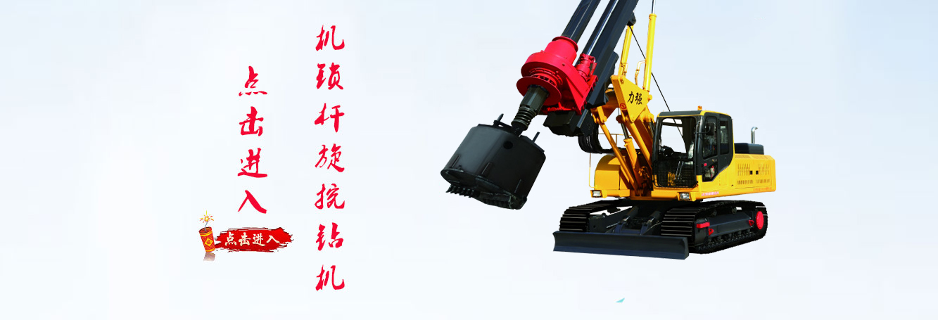山东滕州旋挖机厂家生产的机锁杆旋挖钻机受到用户的一致好评