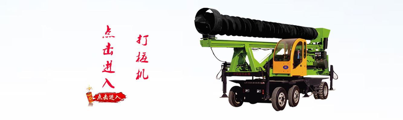 山东滕州旋挖机厂家生产的长螺旋打桩机图片