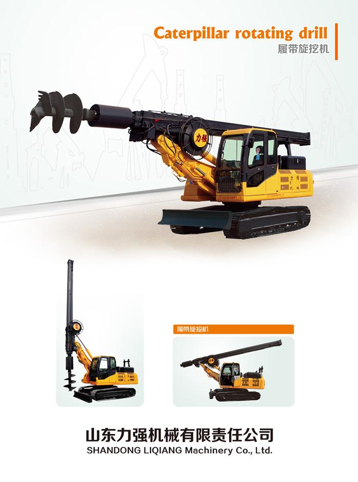 山东力强旋挖机厂家方杆旋挖机宣传彩页图片