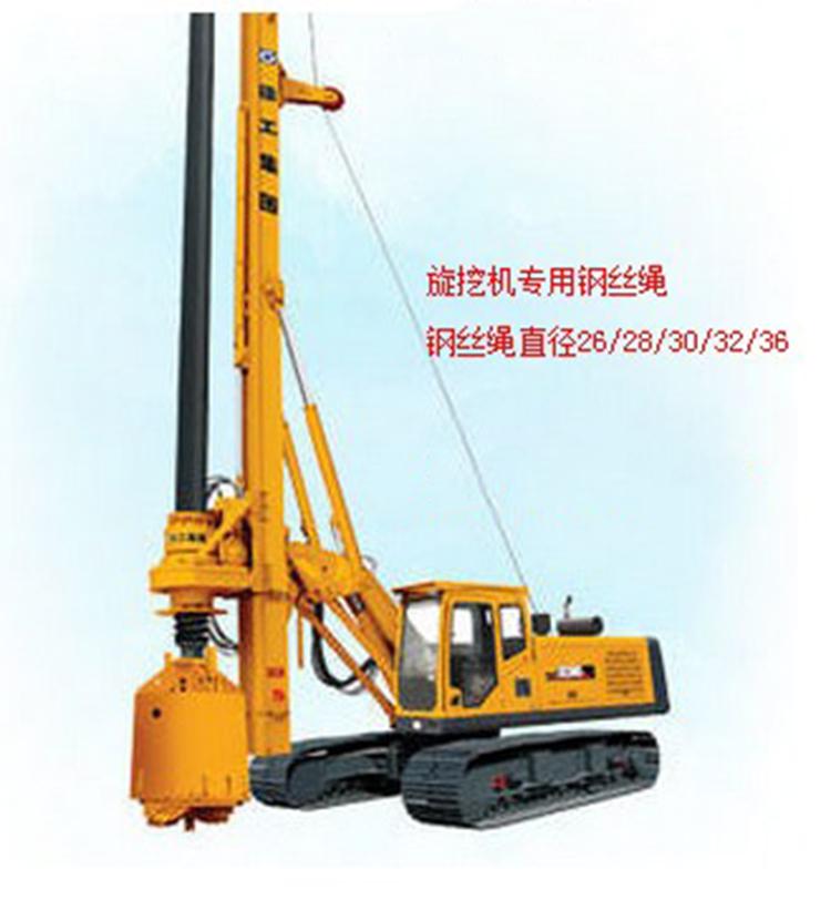 为保证旋挖钻机的正常施工请正确的进行旋挖钻机钢丝绳的保养