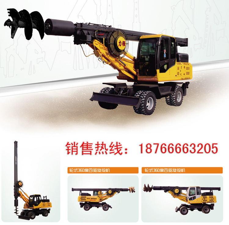 360度轮式小型旋挖钻机
