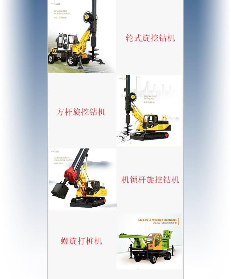 滕州小型旋挖钻机系列产品